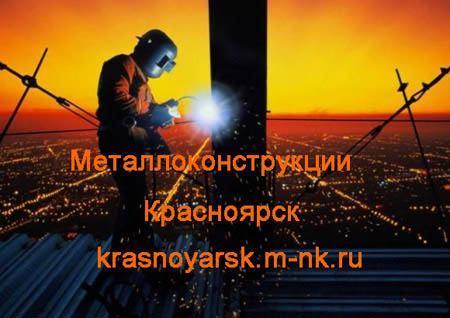 Металлоконструкции Красноярск