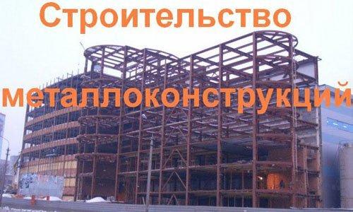 Строительство металлоконструкций в Красноярске. Строительные металлоконструкции